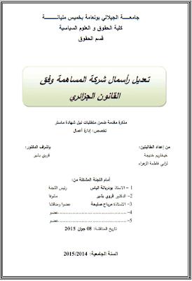 مذكرة ماستر: تعديل رأسمال شركة المساهمة وفق القانون الجزائري PDF