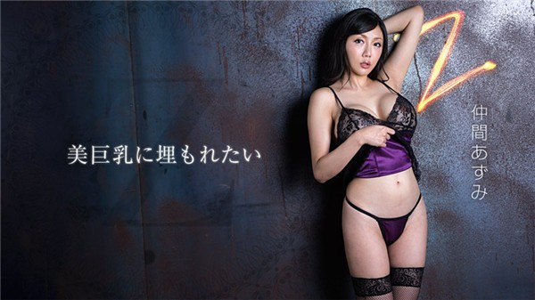 [HEYZO-1359] Z -Buried in The Gorgeous Cleavage - Miho Ichiki (UNCENSORED)
