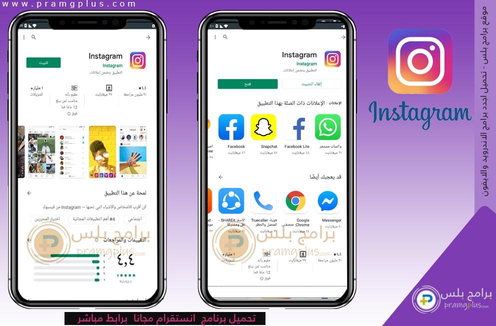تنزيل انستقرام Instagram 2020 للأندرويد