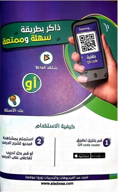 كتاب اللغة العربية اضواء للصف الثاني الثانوي ترم ثاني 2020 pdf