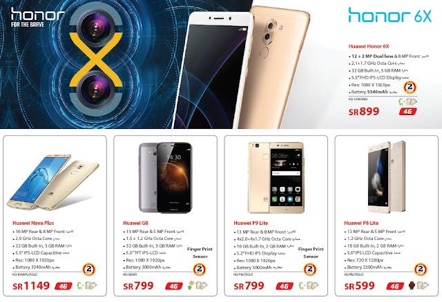 اسعار جوالات هواوى Huawei فى مكتبة جرير من دليل التسوق ابريل ومايو 2017