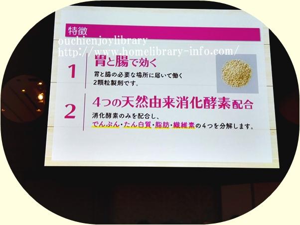 シオノギヘルスケアの消化薬「ベリチーム酵素」