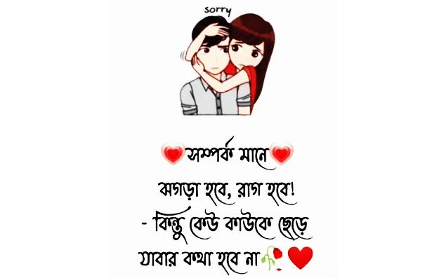 বাংলা Love Sms Bangla Lovely Sms  (Part 3)