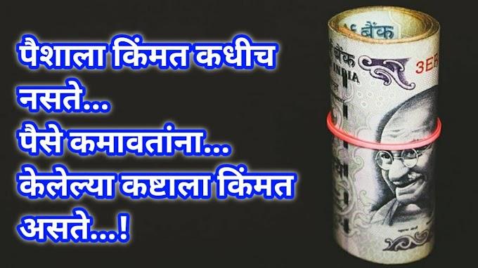 सुंदर मराठी सुविचार फोटो - Good Thoughts In Marathi On Life - Marathi Quotes