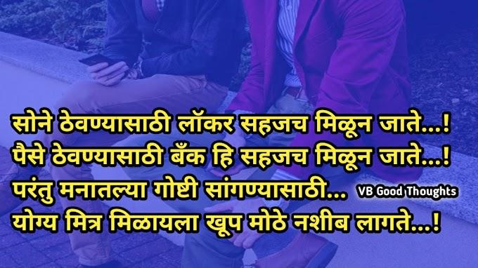 मित्र - मराठी सुविचार - मैत्री वर सुंदर विचार - Good Thoughts In Marathi On Friendship