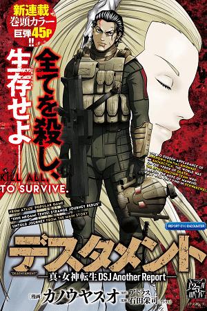 Deathtament: Shin Megami Tensei DSJ Another Report