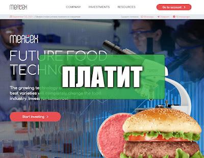 Скриншоты выплат с хайпа meatex.io