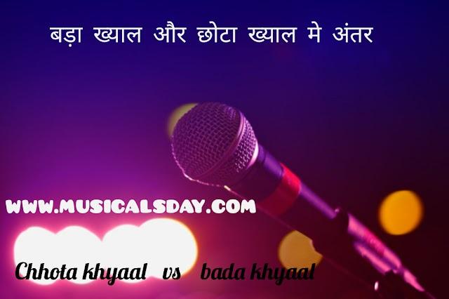 बड़ा ख्याल और छोटा ख्याल में क्या अंतर है? chhotakhyaal aur badakhyaal