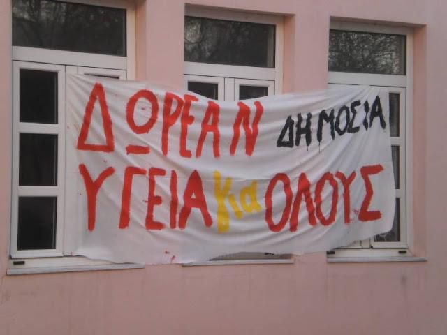 Συλλαλητήριο για την υγεία στο Ναύπλιο την Τρίτη 25 Οκτωβρίου