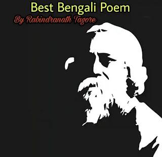 Bengali Poem Of Rabindranath Tagore - রবীন্দ্রনাথের কবিতা