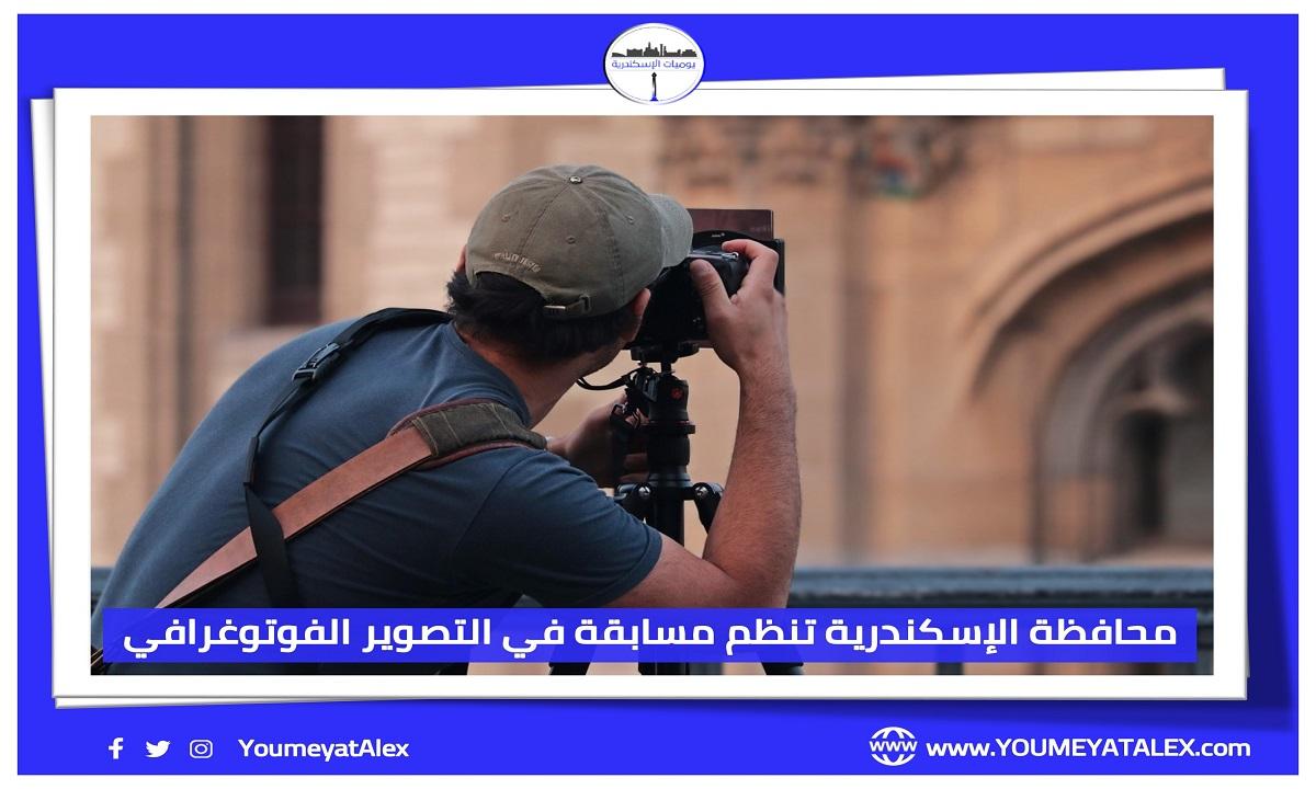 محافظة الإسكندرية تنظم مسابقة في التصوير الفوتوغرافي