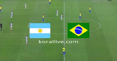 مباراة البرازيل والارجنتين بث مباشر كورة لايف