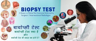 बायोप्सी टेस्ट Biopsy Test in Hindi