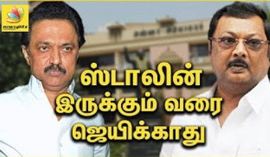 DMK will not WIN until Stalin being a President | Latest