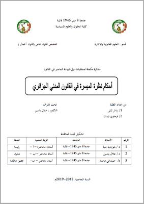 مذكرة ماستر: أحكام نظرة الميسرة في القانون المدني الجزائري PDF