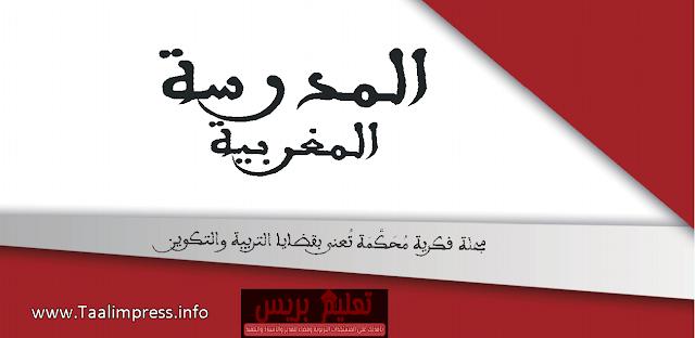 تحميل أعداد مجلة المدرسة المغربية