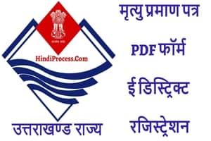 Death Certificate Uttarakhand PDF Form