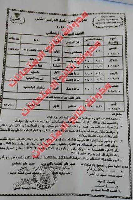 جدول إمتحانات الشهادة الإبتدائية بمحافظة الشرقية 2018 الترم الثانى أخر العام (الصف السادس الابتدائى)