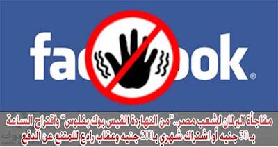 برلمان مصر يناقش تسعيرة الفيس واقتراح الساعة بـ 30 جنيه أو اشتراك شهري بـ200 جنيه وعقاب رادع للمتنع عن الدفع