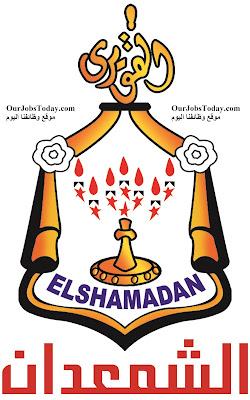وظائف وفرص عمل بشركة الشمعدان 2020 - Elshamaadan Company Jobs