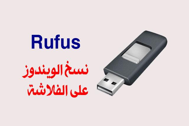 كيفية حرق الويندوز على فلاشة usb بإستخدام برنامج rufus