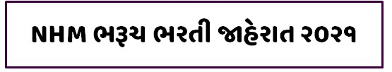 National Health Mission NHM Bharuch Recruitment 2021