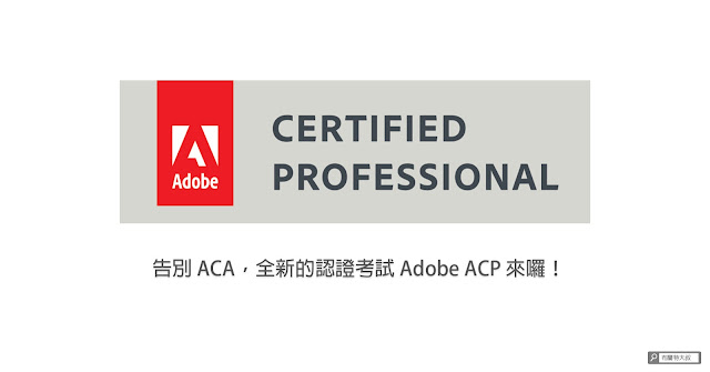 Adobe Certified Professional exams by Certiport / Adobe ACP 認證考試登場