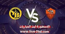 مشاهدة مباراة روما ويونج بويز بث مباشر الاسطورة لبث المباريات بتاريخ 03-12-2020 في الدوري الأوروبي