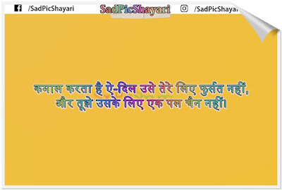 heart touching lines in hindi