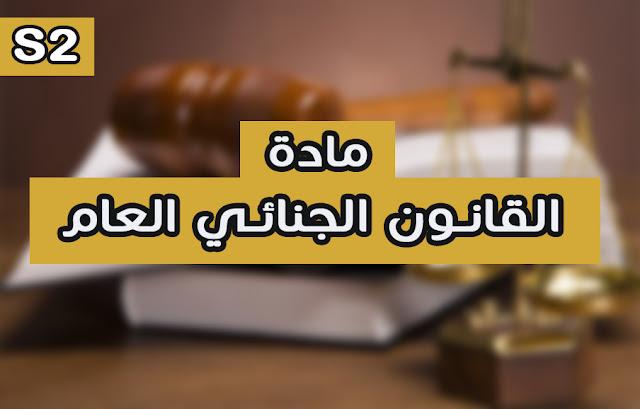 ملخص محاضرات مادة القانون الجنائي العام S2
