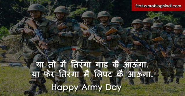 army day status, indian army day status, army status in hindi, army day status in english, army day wishes, army day images, army day status images, army day photos, army day greeting cards, desh bhakti status, army day messages status
