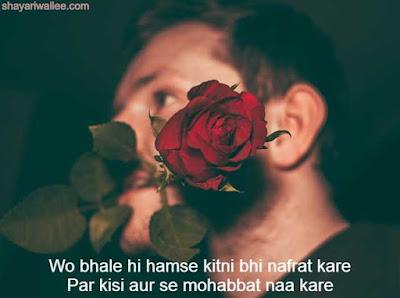 love mohabbat shayari sms