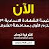 رابط نتيجة الشهادة الاعدادية 2019 الترم الأول بمحافظة الشرقية