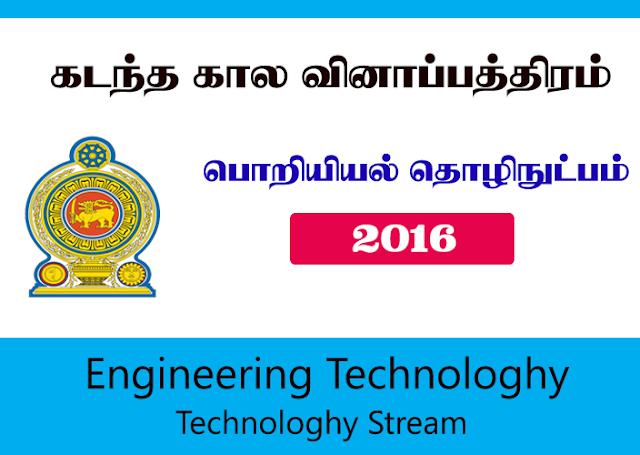 2016 - Engineering Technology - ( Advanced Level Examination)