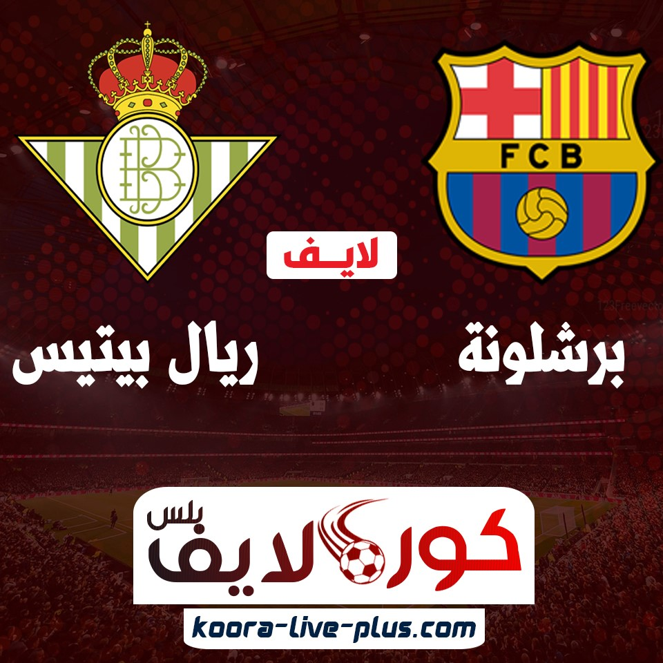 بث مباشر مباراة برشلونة وريال بيتيس