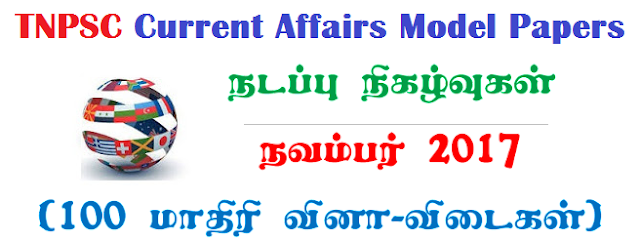 TNPSC Current Affairs Model Papers 2017 Download as PDF