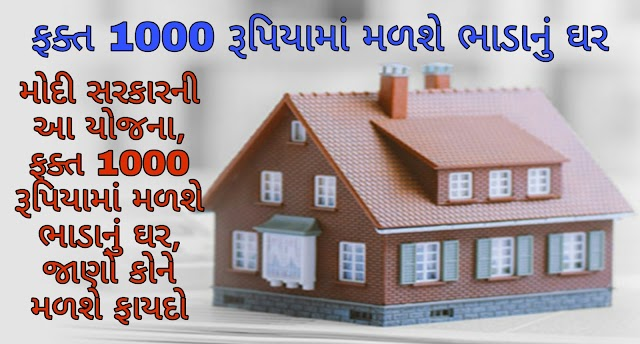 This plan of Modi government will come soon, you will get a rented house for only 1000 rupees, find out who will get the benefit