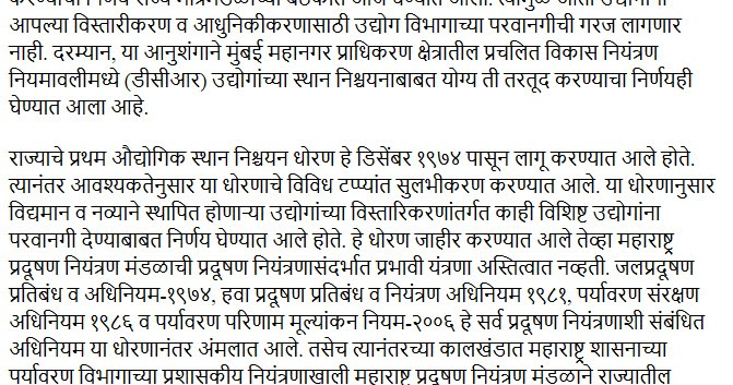 Air pollution marathi