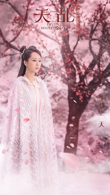 The Destiny of White Snake Posters Yang Zi