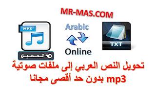 تحويل النص العربي إلى ملفات صوتية mp3 بدون حد أقصى مجانا