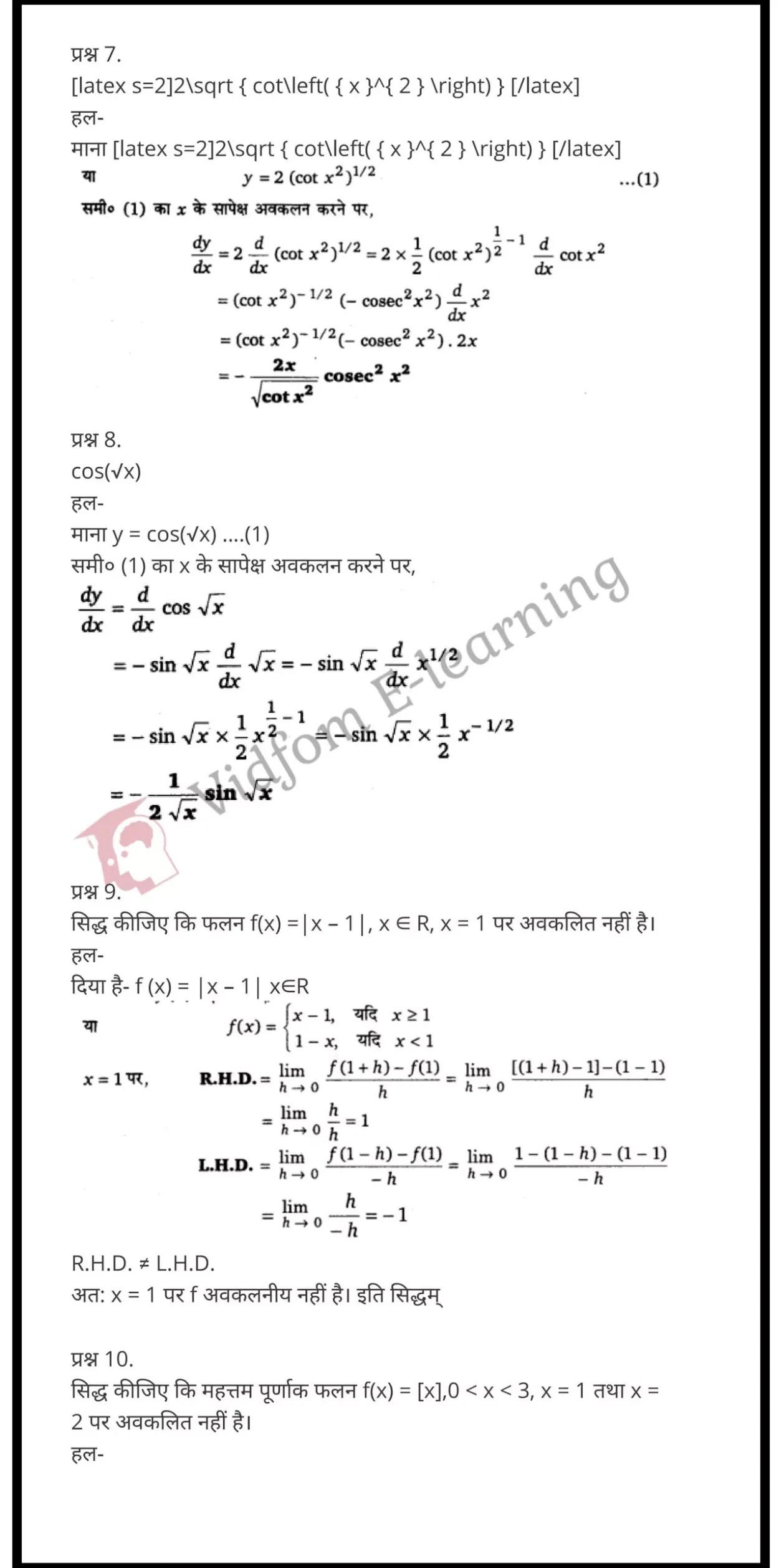 class 12 maths chapter 5 light hindi medium 25