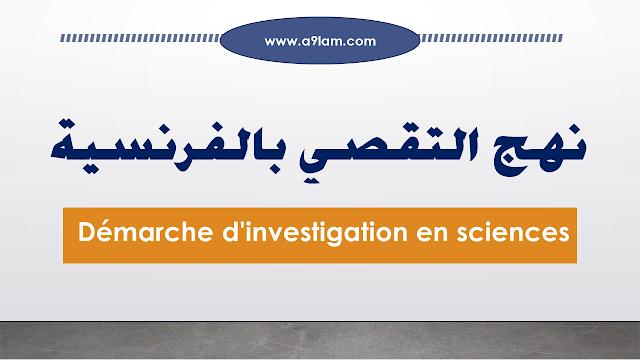 مراحل نهج التقصي بالفرنسية - Démarche d'investigation en sciences