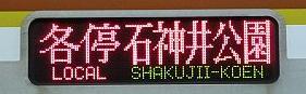東京メトロ副都心線 西武線直通 各停 石神井公園行き10000系側面