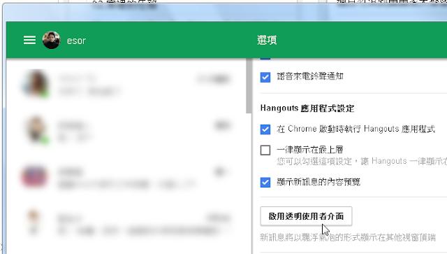 更好用 Google Hangouts 電腦版在 PC Mac 桌面推出