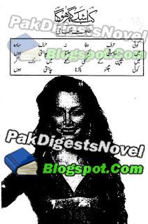 Kub Ashk Gaehar Ho Ga (Afsana) By Talat Nizami Pdf Download