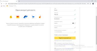 страница регистрации в яндекс