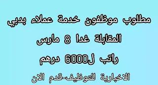 مطلوب موظفون خدمة عملاء المقابلة غدا راتب ل6000 درهم اليك التفاصيل