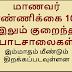மாணவர்  எண்ணிக்கை 100 இலும் குறைந்த பாடசாலைகள் இம்மாதம் மீண்டும் திறக்கப்படவுள்ளன.