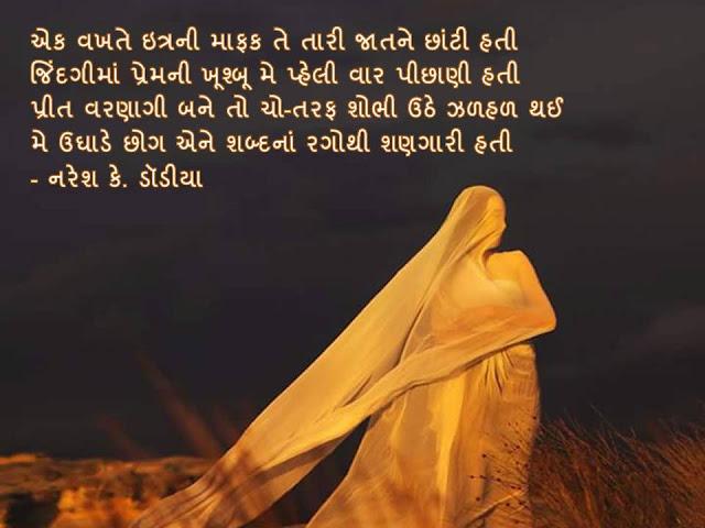 एक वखते इत्रनी माफक ते तारी जातने छांटी हती Muktak By Naresh K. Dodia