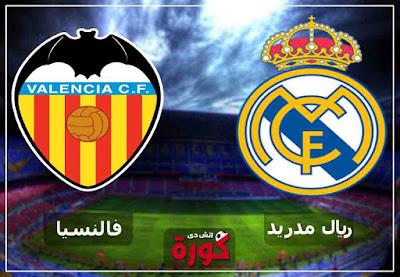 بث مباشر مشاهدة مباراة ريال مدريد وفالنسيا اليوم